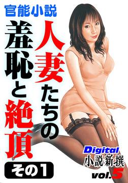 【官能小説】人妻たちの羞恥と絶頂 その1~Digital小説新撰 vol.5~-電子書籍