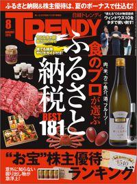 日経トレンディ 2015年 08月号 [雑誌]