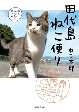 田代島ねこ便り-電子書籍