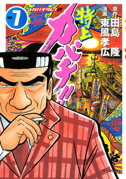 特上カバチ!! -カバチタレ!2-(7)-電子書籍