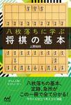 八枚落ちに学ぶ将棋の基本