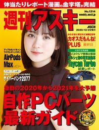 週刊アスキーNo.1314(2020年12月22日発行)