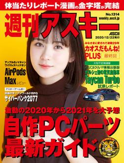 週刊アスキーNo.1314(2020年12月22日発行)-電子書籍