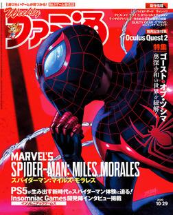 週刊ファミ通 2020年10月29日号【BOOK☆WALKER】-電子書籍
