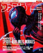 週刊ファミ通 2020年10月29日号【BOOK☆WALKER】