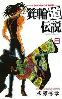 箕輪道伝説 8