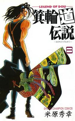 箕輪道伝説 8-電子書籍