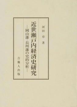 近世瀬戸内経済史研究-岡山藩・長州藩の史的分析--電子書籍