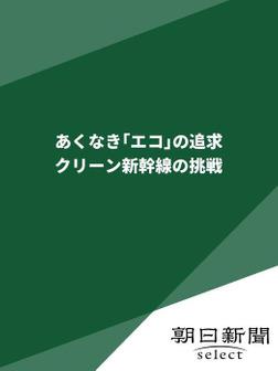 あくなき「エコ」の追求 クリーン新幹線の挑戦-電子書籍