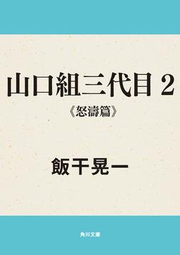 山口組三代目 2 《怒濤篇》-電子書籍