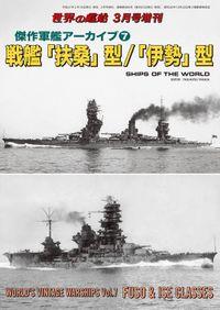 世界の艦船 増刊 第157集 『傑作軍艦アーカイブ(7) 戦艦「扶桑」型/「伊勢」型』