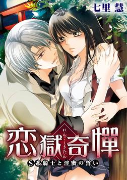 恋獄奇憚 ~S系騎士と淫蜜の誓い~-電子書籍