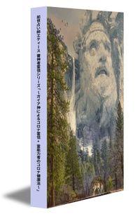-前世占い師エティース 審神者霊信シリーズ-「~ガイア神によるコロナ霊信 + 霊能力者のコロナ健康法~」