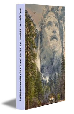 -前世占い師エティース 審神者霊信シリーズ-「~ガイア神によるコロナ霊信 + 霊能力者のコロナ健康法~」-電子書籍