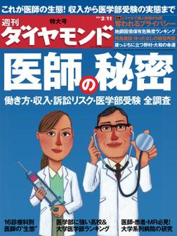 週刊ダイヤモンド 12年2月11日号-電子書籍