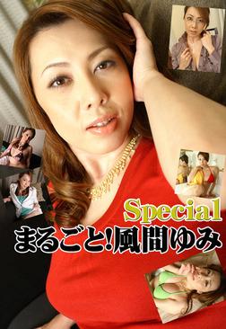 まるごと!風間ゆみ Special-電子書籍