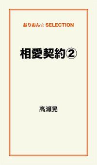 相愛契約(2)