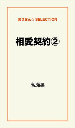 相愛契約(2)-電子書籍