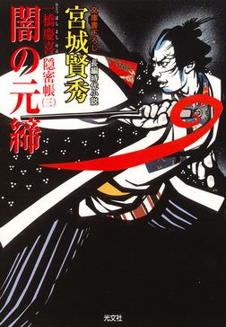 闇の元締~一橋慶喜隠密帳(三)~-電子書籍