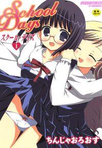 School Days 1【Sハード】