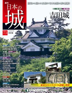 日本の城 改訂版 第73号-電子書籍