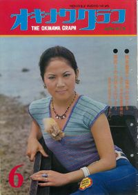 オキナワグラフ 1976年6月号 戦後沖縄の歴史とともに歩み続ける写真誌