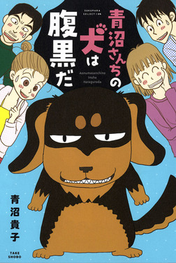青沼さんちの犬は腹黒だ-電子書籍