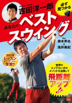 吉田洋一郎 必ず見つかるあなたのベストスウィング-電子書籍