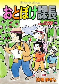 おとぼけ課長 19巻-電子書籍