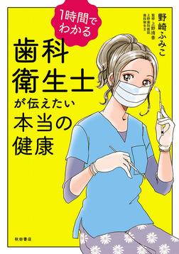 1時間でわかる 歯科衛生士が伝えたい本当の健康-電子書籍