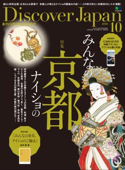 Discover Japan 2018年10月号「みんなの京都ナイショの京都」-電子書籍