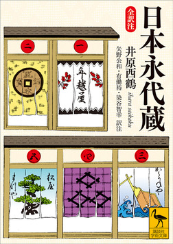 日本永代蔵 全訳注-電子書籍