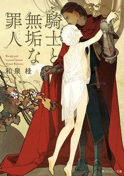 騎士と無垢な罪人-電子書籍