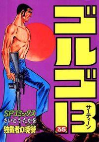ゴルゴ13(35)