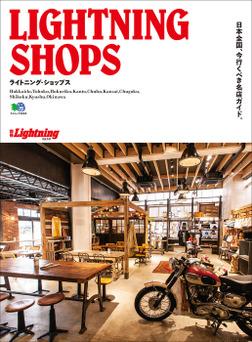別冊Lightning vol.141 ライトニングショップス-電子書籍