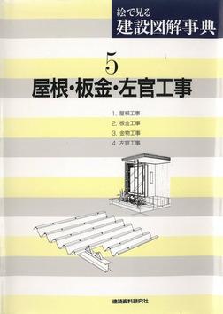屋根・板金・左官工事-電子書籍