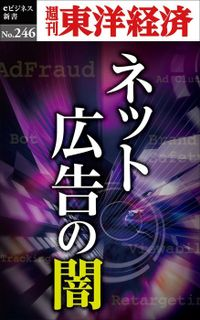 ネット広告の闇―週刊東洋経済eビジネス新書No.246