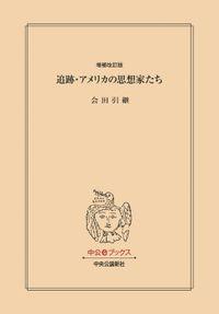 増補改訂版 追跡・アメリカの思想家たち(中公文庫)
