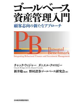 ゴールベース資産管理入門 ―顧客志向の新たなアプローチ-電子書籍