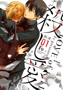 殺し愛1-電子書籍