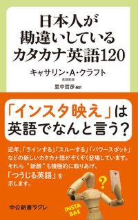 日本人が勘違いしているカタカナ英語120(中公新書ラクレ)