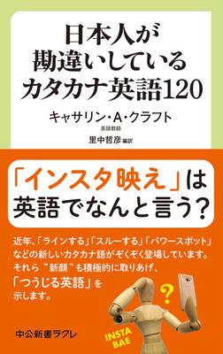 日本人が勘違いしているカタカナ英語120-電子書籍
