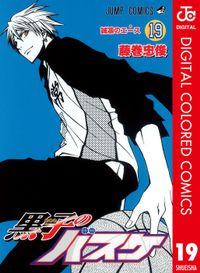 黒子のバスケ カラー版 19