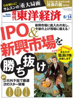 週刊東洋経済 2014年6月14日号-電子書籍