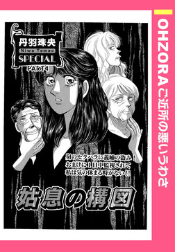 姑息の構図 【単話売】-電子書籍