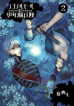 ランメルモールの少年騎兵隊 2巻-電子書籍