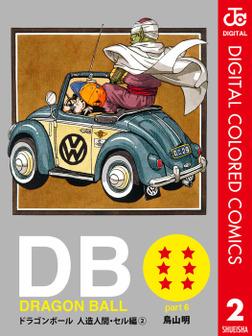 DRAGON BALL カラー版 人造人間・セル編 2-電子書籍