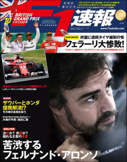 F1速報 2017 Rd10 イギリスGP号-電子書籍