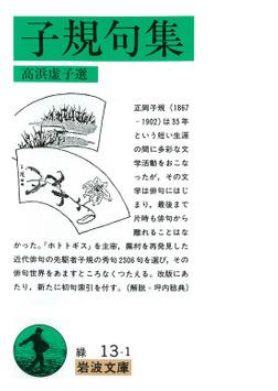 子規句集-電子書籍