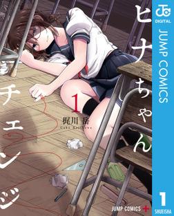 ヒナちゃんチェンジ 1-電子書籍
